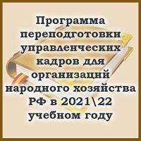 Внимание! Администрация Краснодарского края приступает к реализации Государственного плана подготовки управленческих кадров для организаций народного хозяйства Российской Федерации в 2021 - 2022 учебном году