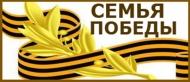 """Формируется уникальный раздел  """"Семья Победы"""""""