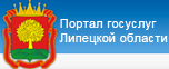 Портал Госуслуг Липецкой области