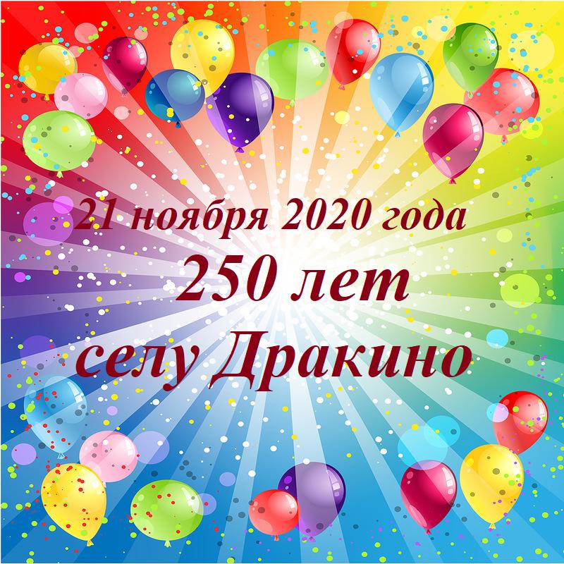 250-летие села Дракино!