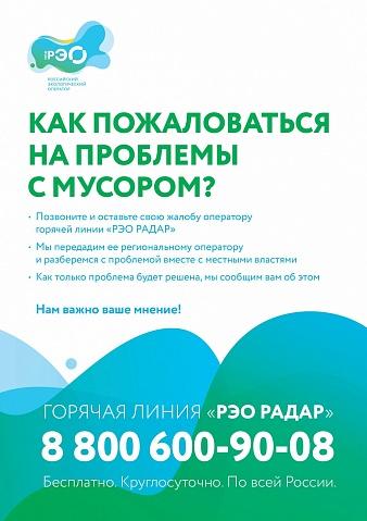 """Открыта """"горячая линия"""" по мониторингу ситуации с ТКО"""
