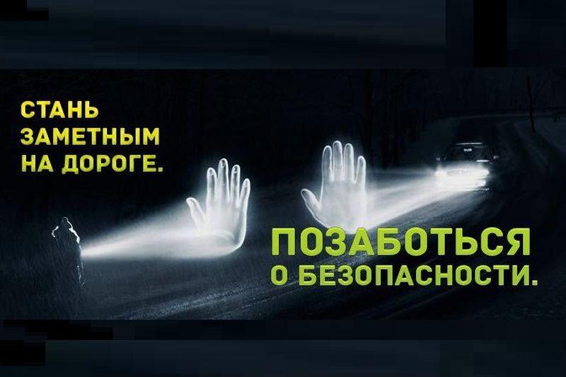 Сотрудниками ОГИБДД МО МВД России «Грязовецкий» регулярно проводятся информационно - пропагандистские акции «Засветись, Стань заметней на дороге!»