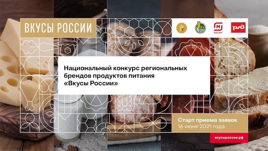 Конкурс региональных брендов продуктов питания «Вкусы России»