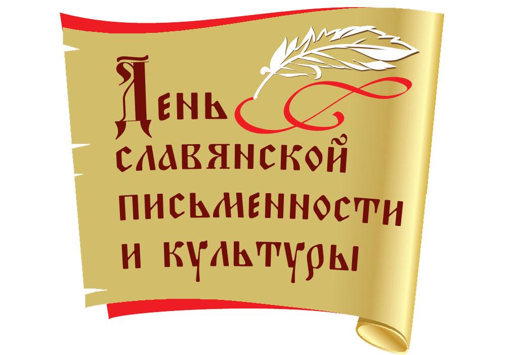 Отдел культуры подготовит концерт ко Дню славянской письменности и культуры в дистанционном формате