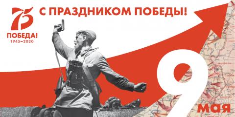 75-летие Великой Победы