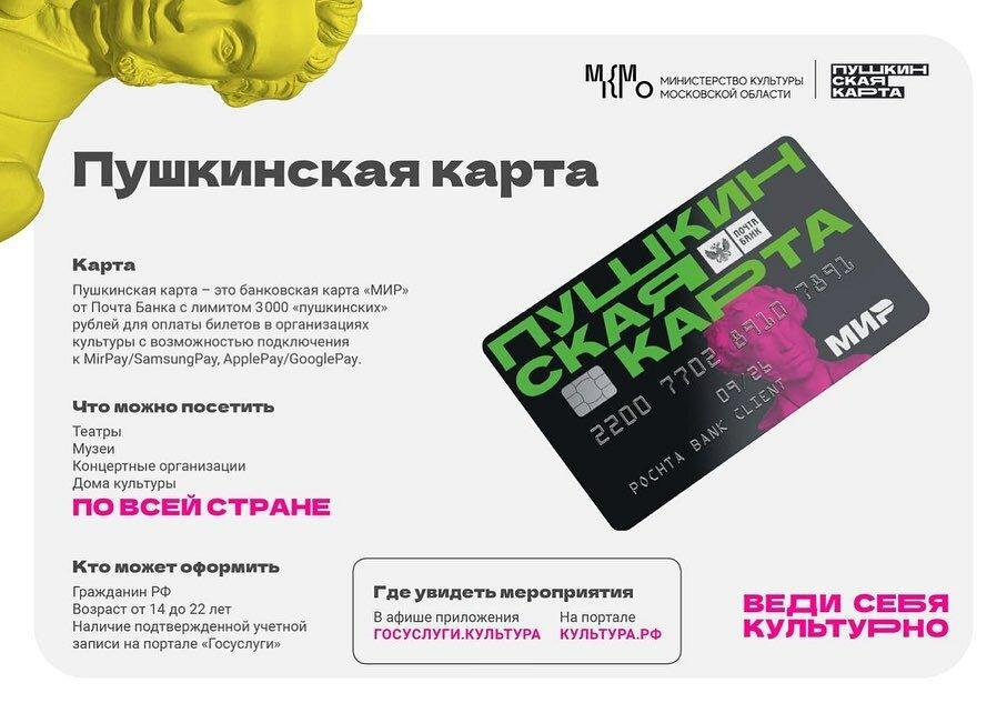 Пушкинской картой уже воспользовались более 1 миллиона человек!