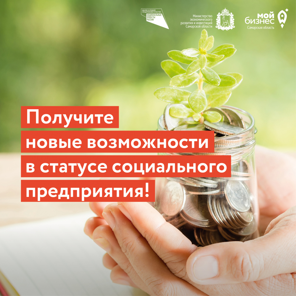 До 1 мая открыт приём документов для получения статуса социального предприятия. Успейте подать заявку для включения в реестр социальных предпринимателей и получить поддержку в 2021 году!