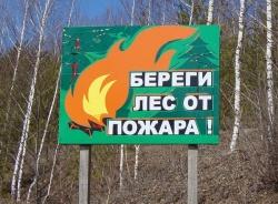 Предупреждение с рекомендациями  для жителей и гостей Пермского края