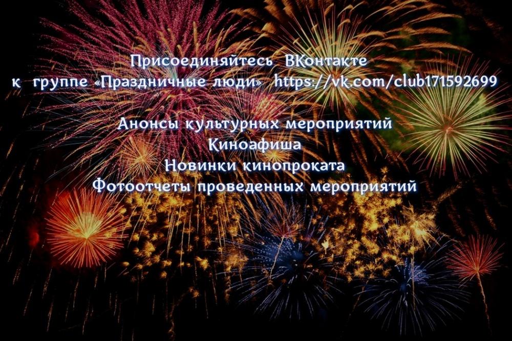 """Присоединяйтесь ВКонтакте к группе """"Праздничные люди"""""""