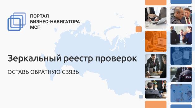 Портал-Бизнес навигатора МСП