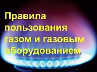 """О соблюдении правил пользования бытовыми газовыми приборами. Угарный газ - """"тихий убийца""""."""