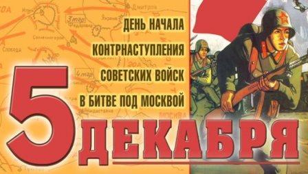 5 декабря. День воинской славы России.