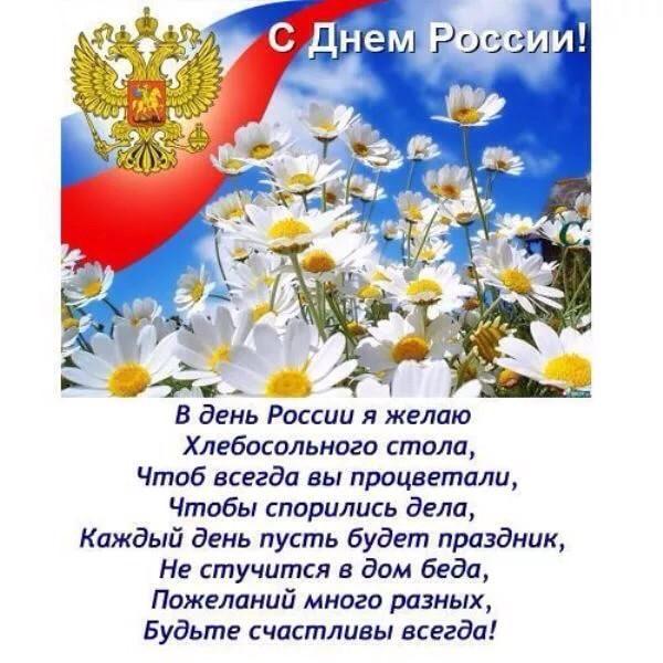 Флэш открытки с днем россии, прикол
