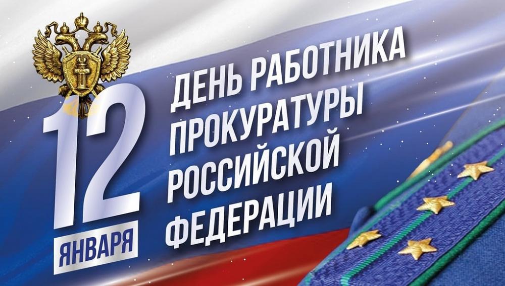 С Днем работника прокуратуры РФ