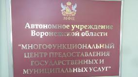 Уважаемые заявители! С 25 октября по 7 ноября 2021 года приостановлен прием граждан в центрах «Мои Документы» Воронежской области