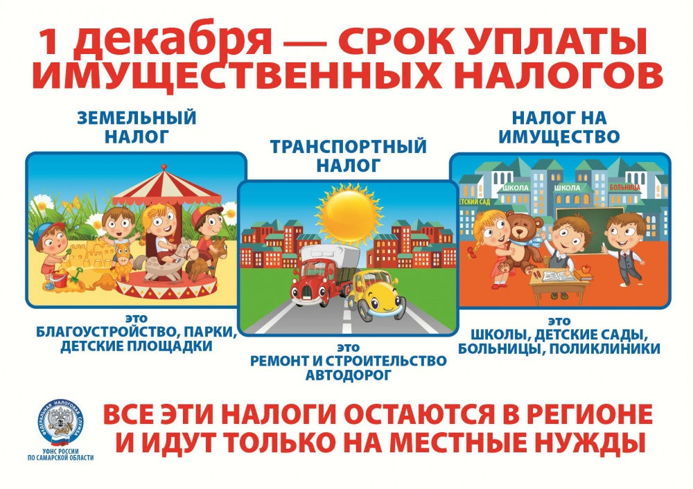 УФНС России по Самарской области информирует.