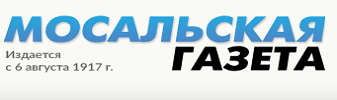 Мосальская газета