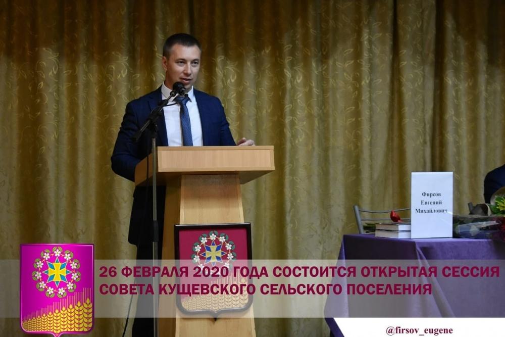 26 февраля состоится открытая сессия Совета Кущевского сельского поселения