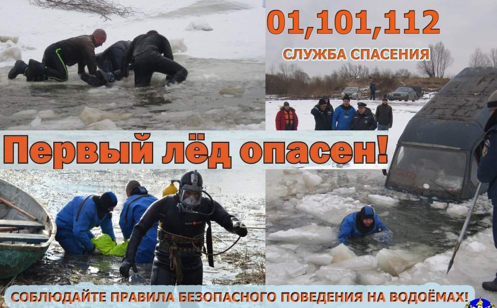 Акция «Безопасный лед»: предотвратить трагедии на водоемах...