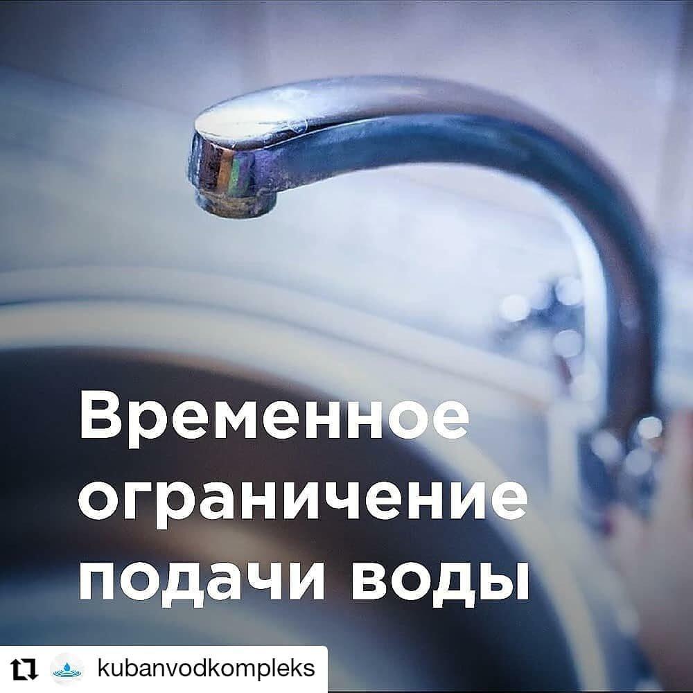 Кубаньводкомплекс сообщает, о временном прекращении объёма воды