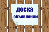 """Объявление о проведении собрания пайщиков СХА """"Маяк"""""""