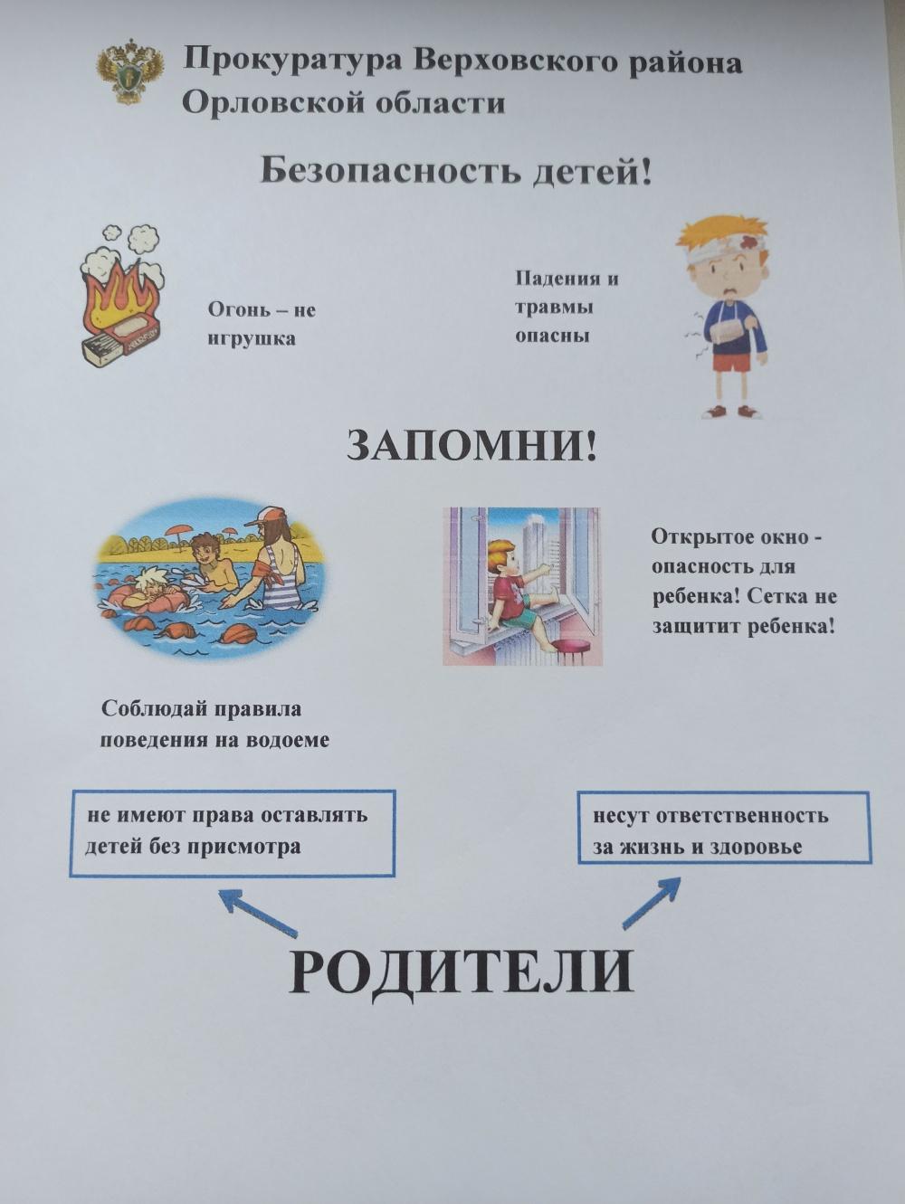 Памятка - Безопасность детей!!!