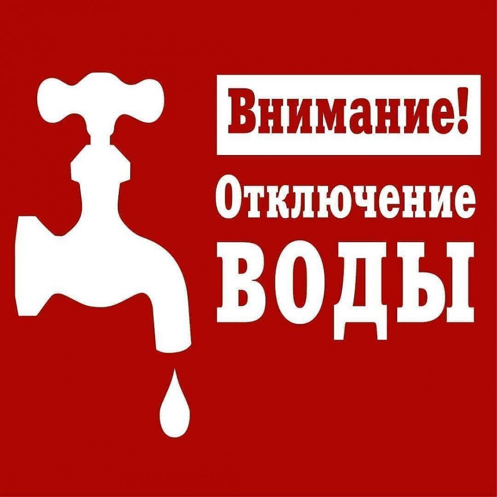 Отключение холодного водоснабжения в с.Екатериновка!