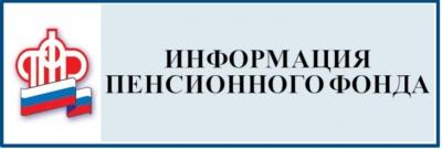 Регистрируйтесь на портале государственных услуг при визите в Пенсионный фонд