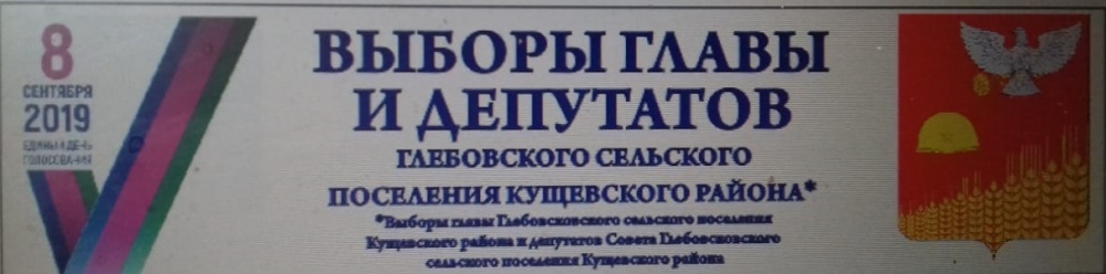 18 июня 2019 года назначены выборы главы Глебовского сельского поселения Кущевского района и депутатов Совета Глебовского сельского поселения Кущевского района четвертого созыва