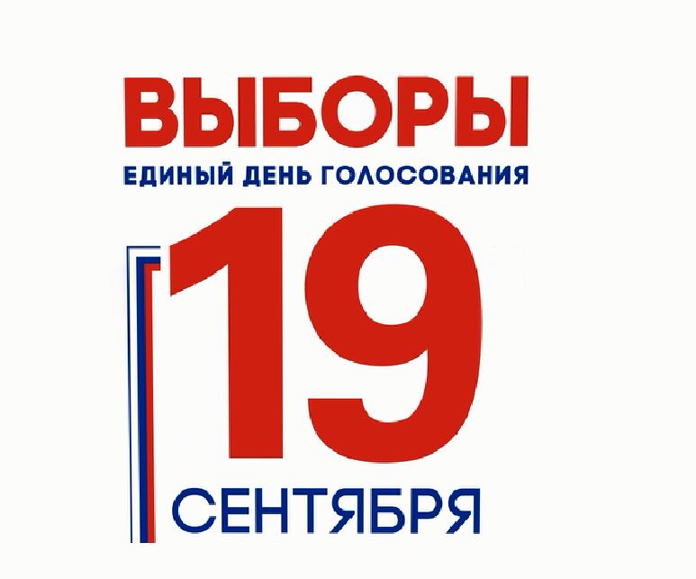 Выборы 19 сентября 2021г.