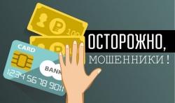 """Памятка """"О мерах безопасного использования банковских карт"""""""
