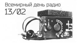 """""""День радио"""""""