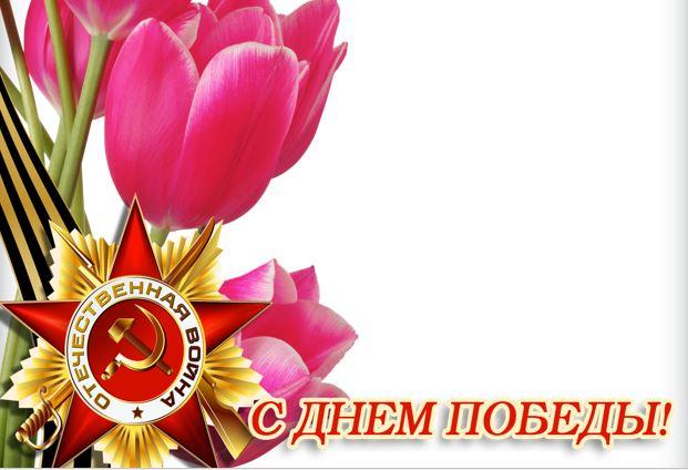 МКУК «КДЦ «Родник» афиша мероприятий,  посвященные  Дню Победы