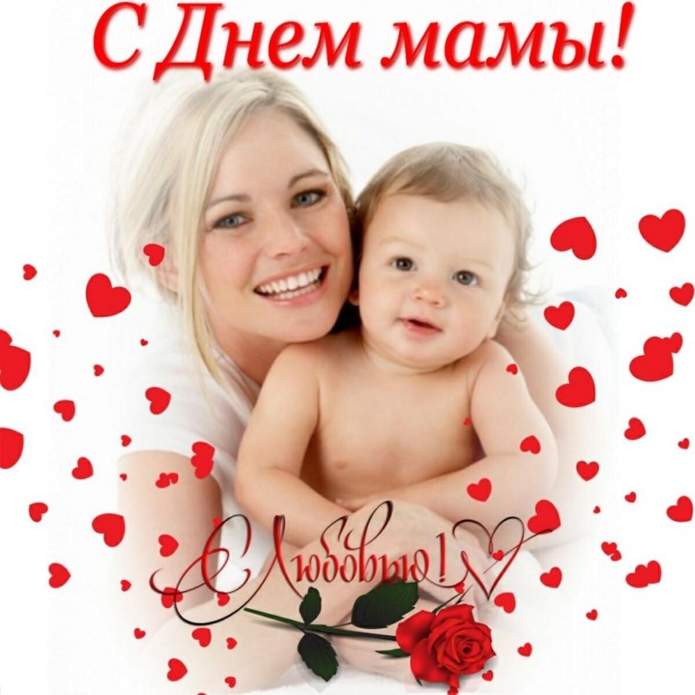 ДЕНЬ МАТЕРИ !!!
