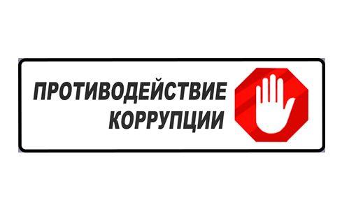 «Горячие» линии Вологодского Росреестра  по противодействию коррупции