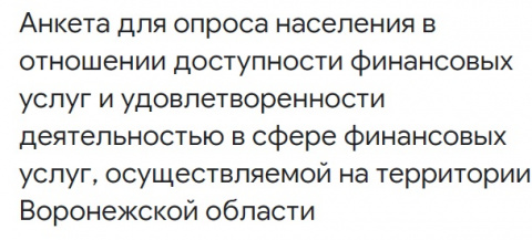 Анкета для опроса населения в отношении доступности финансовых услуг и удовлетворенности деятельностью в сфере финансовых услуг, осуществляемой на территории Воронежской области