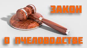 Закон о пчеловодстве в Российской Федерации