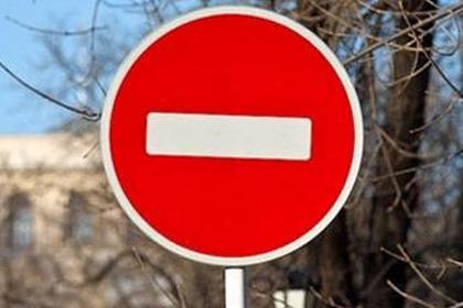 Внимание! Ограничение проезда!