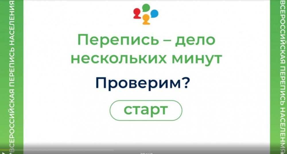 Горячая линия Всероссийской переписи населения