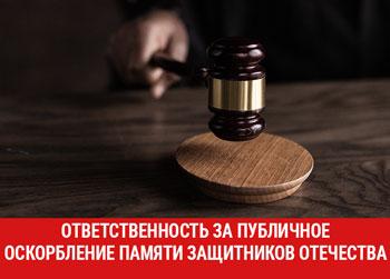 Прокуратура Кущевского района информирует об уголовной ответственности за публичное оскорбление памяти защитников Отечества либо унижение чести и достоинства ветерана Великой Отечественной Войны
