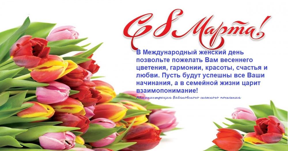 С наступающим 8 марта, дорогие женщины!