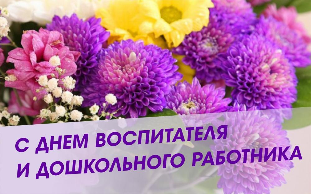 Поздравляем с Днём воспитателя и дошкольного работника!