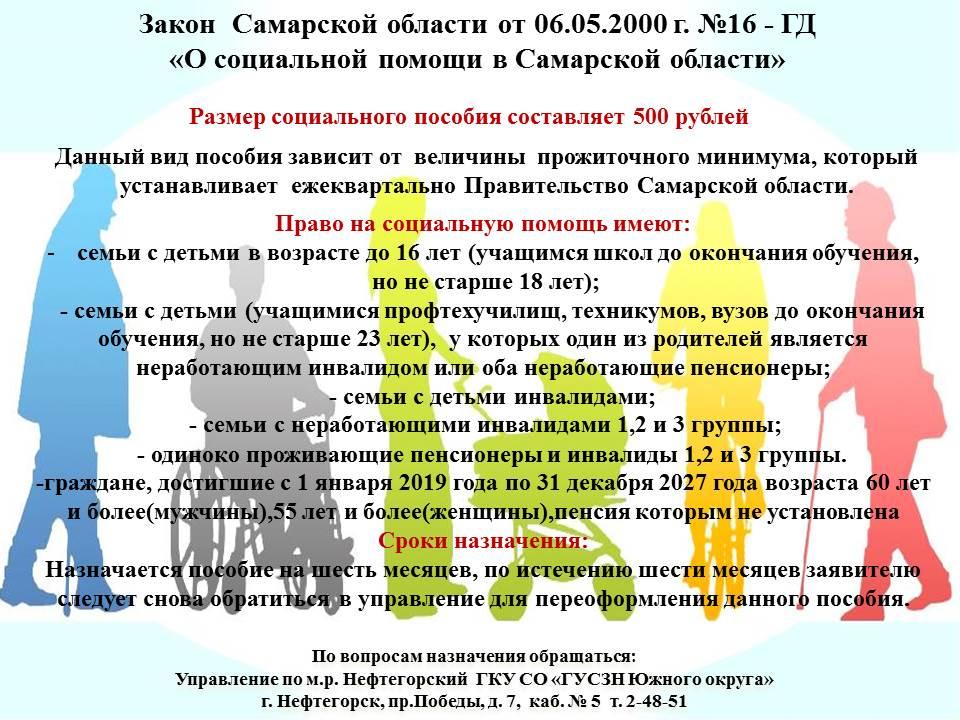 О социальной помощи в Самарской области
