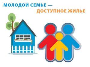 """Информация для молодых семей, стоящих на учете как нуждающиеся в улучшении жилищных условий в рамках подпрограммы """"Обеспечение жильем молодых семей в Оренбургской области"""""""