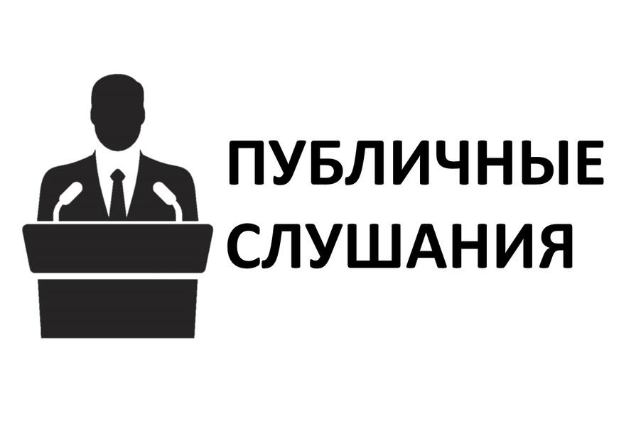 Уведомление о проведении общественных обсуждений