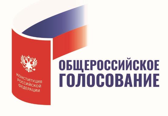 1 июля 2020 года Общероссийское голосование по вопросу одобрения изменений в Конституцию Российской Федерации