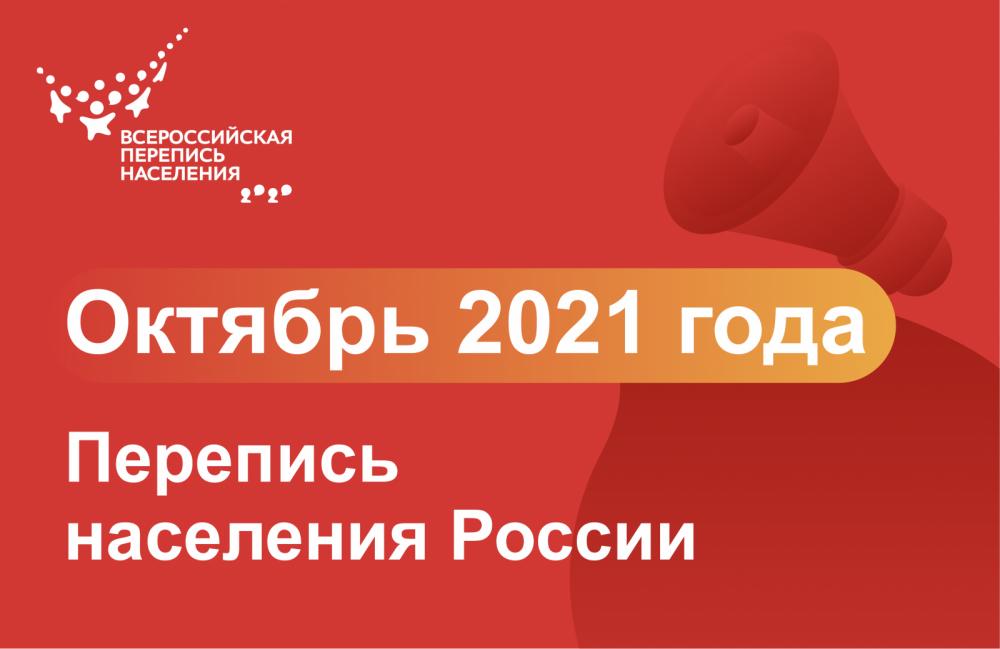 О процедуре участия во Всероссийской переписи населения 2020 года  на Едином портале государственных и муниципальных услуг (функций