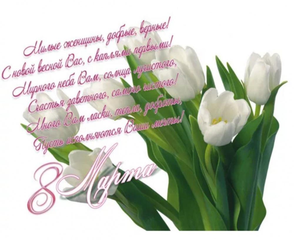 Дорогие женщины! Примите наши тёплые и сердечные поздравления с Международным женским днём!