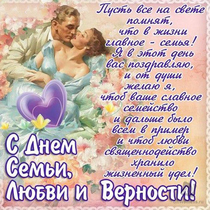 Поздравления с Днем Семьи Любви и Верности