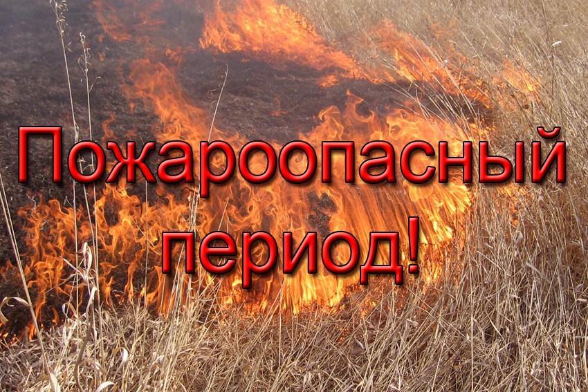 Внимание! Пожароопасный период.